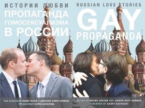 Gay Propaganda by OR Books