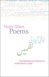 noshi-gillani-chapbook_dl_300x0